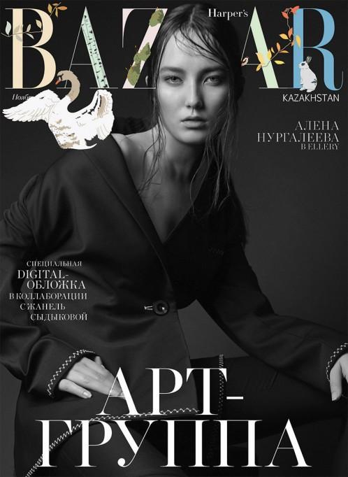 Harpers Bazaar | Art issue